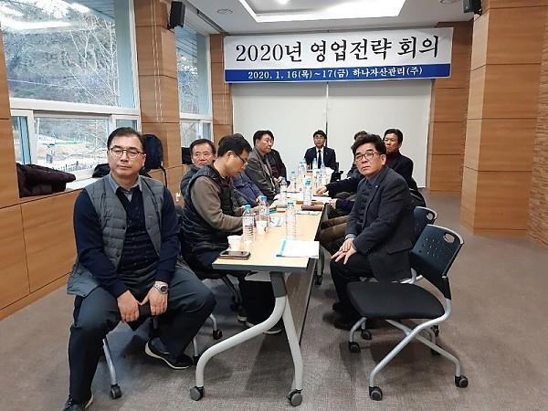 2020년 영업전략회의